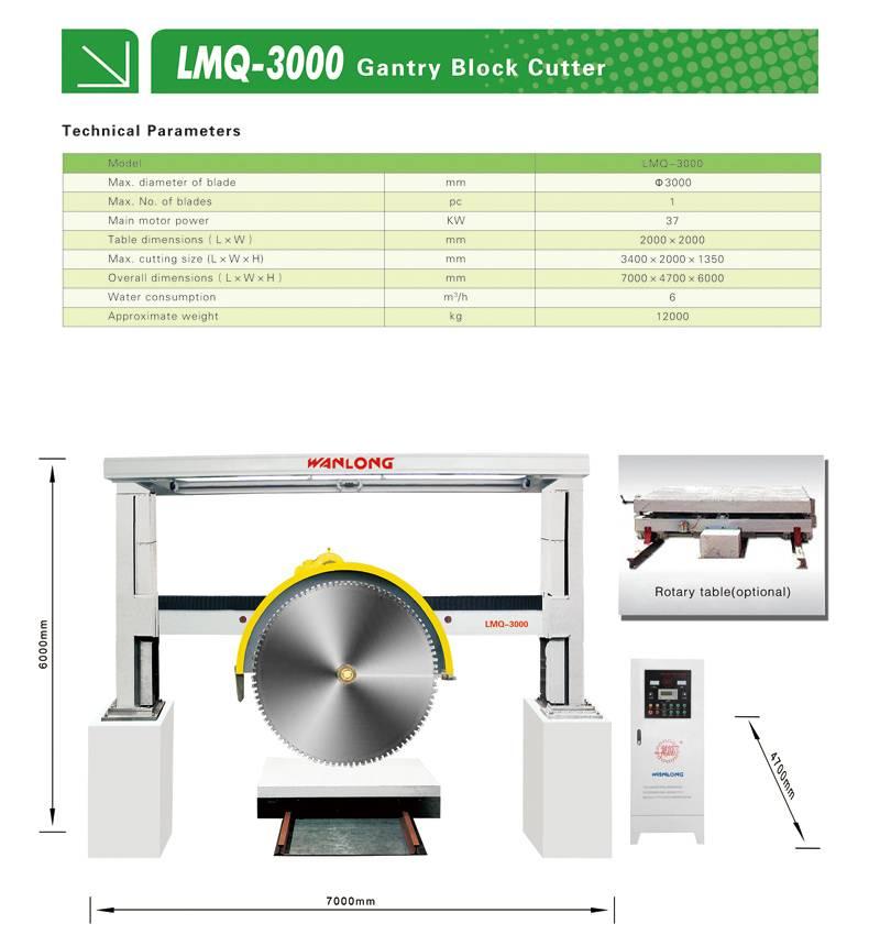 龙门切割机LMQ-3000详细规格介绍
